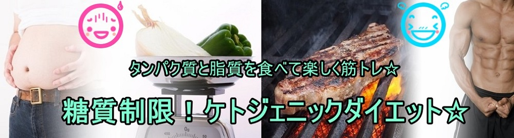 糖質制限ケトジェニックダイエットのやり方と効果のある食事例レシピ